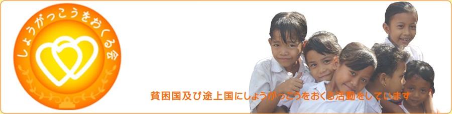 貧困国および途上国に小学校を送る活動をしています。特定非営利活動法人「しょうがっこうをおくる会」
