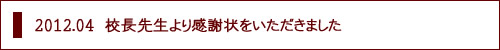 2012.04感謝状