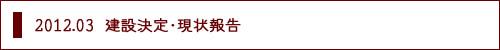 2012.03建設決定・現状報告