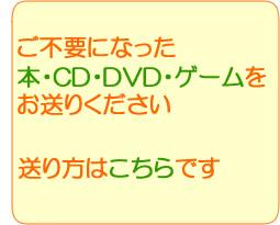 本CD送ってください